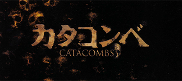 Catacombs Soundtrack Promotion